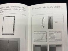 画像3: 平面からくり屏風1 平面からくり屏風2 (3)
