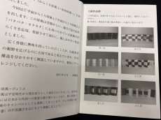 画像2: 平面からくり屏風1 平面からくり屏風2 (2)