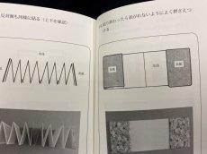画像3: 巻物 折本・両面画帳 (3)