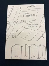 画像1: 巻物 折本・両面画帳 (1)