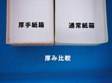 画像6: 【厚手】紙箱  (6)