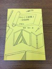 画像1: からくり屏風をつくろう!!【対角屛風】 (1)