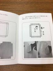 画像3: からくり屏風をつくろう!!【対角屛風】 (3)
