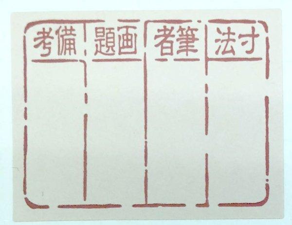 画像1: 箱用シール  1枚単位 (1)