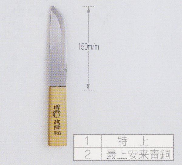 画像1: 経師 小刀 (1)