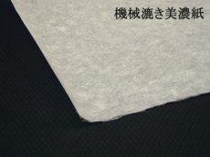 画像1: 機械漉き美濃紙(薄口) 表導会推奨 (1)