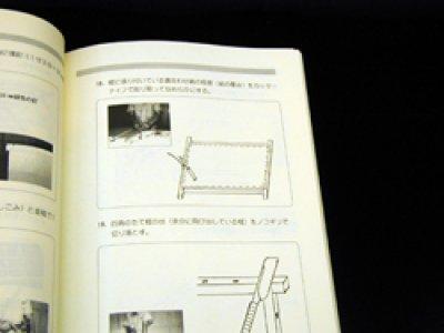 画像3: 私にもできる風炉先屏風の作り方