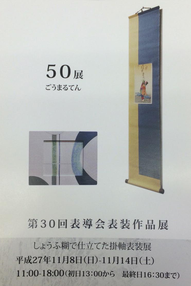 11月8日~ 表導会 表装展 第30回50展