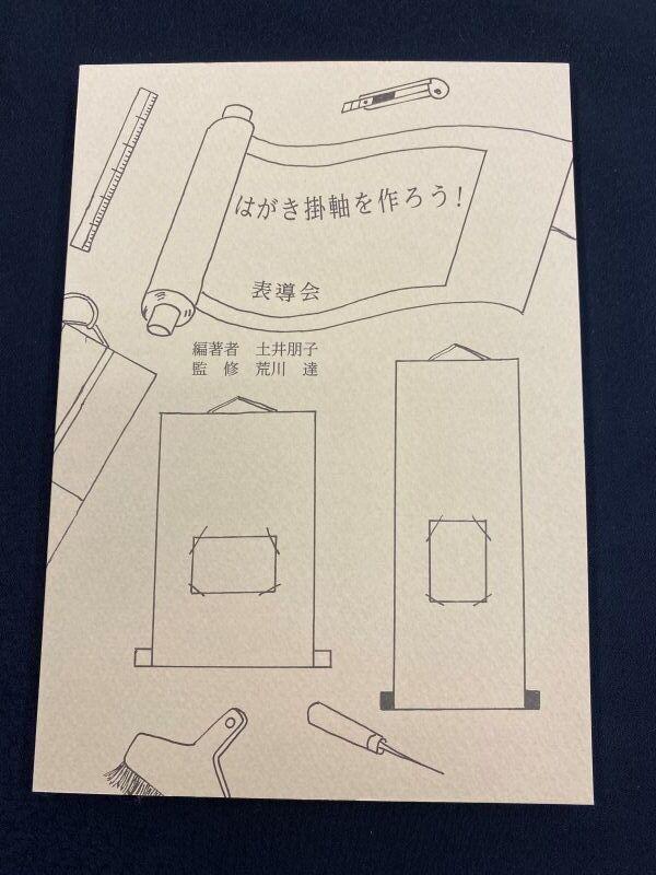 画像1: はがき掛け軸をつくろう! (1)