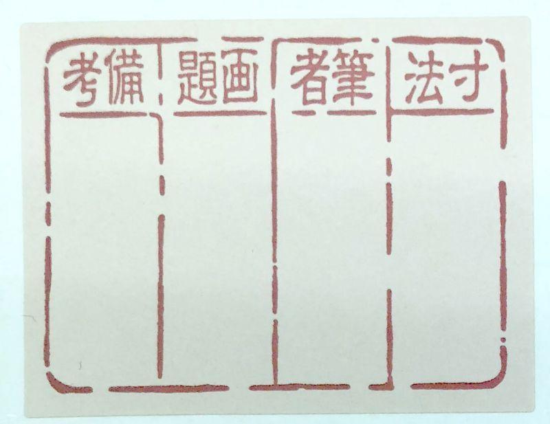 画像1: 箱用シール  10枚単位 (1)