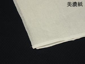 画像1: 手漉き美濃紙【八女産】 (1)