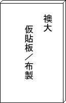 画像1: 仮貼板/布製/各サイズ 改良版 (送料込) (1)