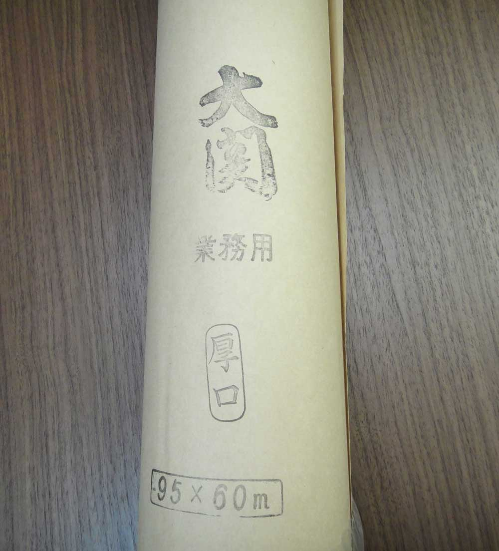 画像1: 業務用 障子紙 60m (1)