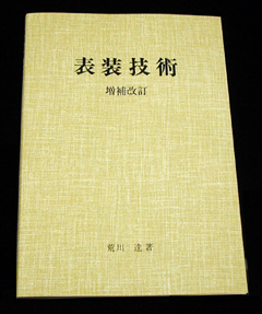 画像1: 表装技術 (1)