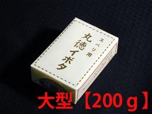 画像1: イボタ蝋大型5個セット【約200g】 (1)