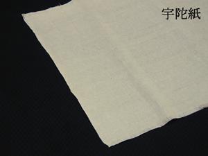 画像1: 手漉き宇陀紙 (1)
