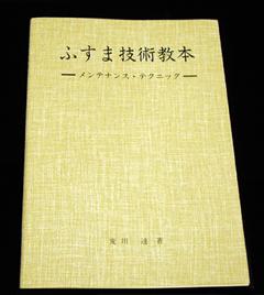 画像1: ふすま技術教本 (1)