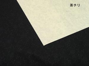 画像1: 茶チリ【特厚】 (1)