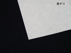 画像1: 桑チリ (1)