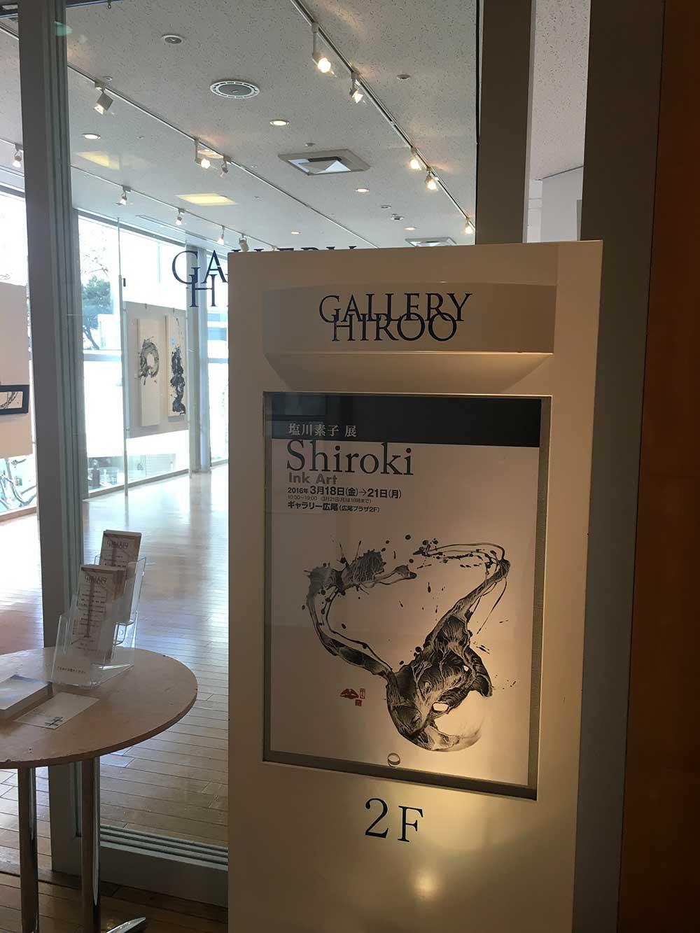 画像: 塩川素子展 「Shiroki Ink Art」