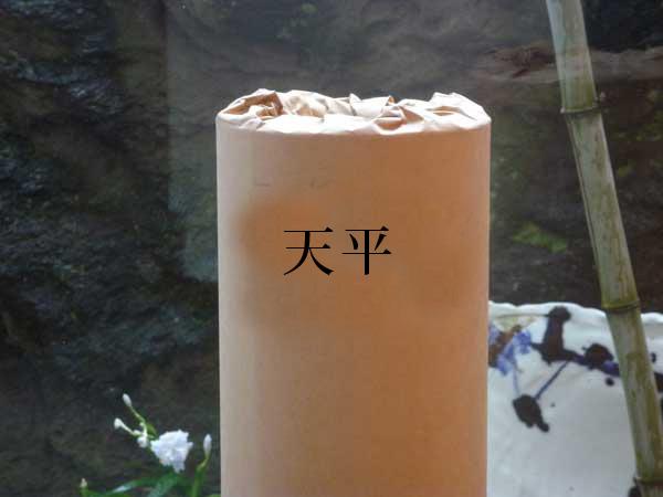 画像1: 肌裏打紙 天平