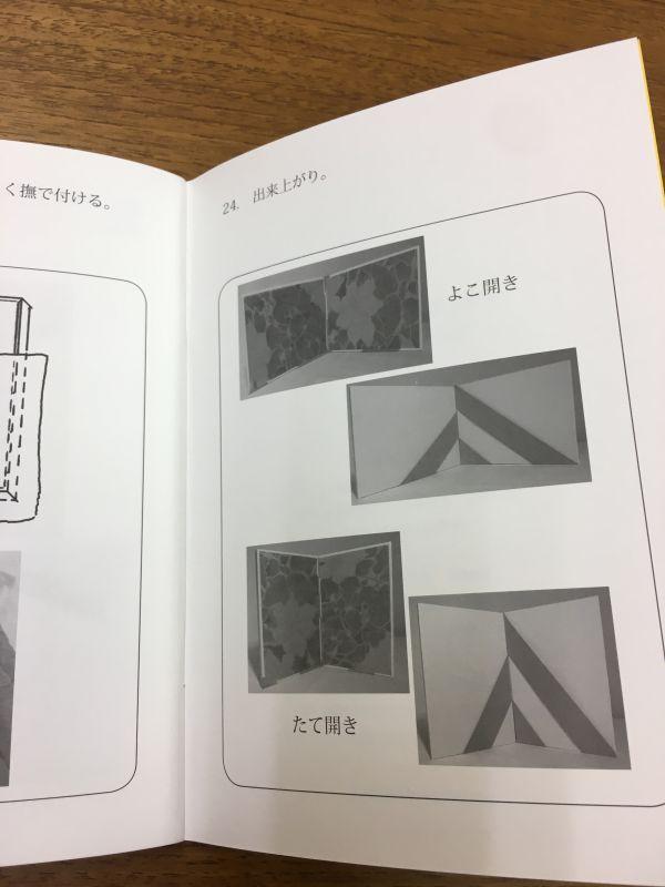 画像4: からくり屏風をつくろう!!【対角屛風】