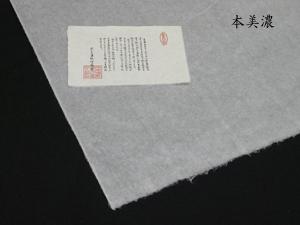 画像1: 手漉き美濃紙【重要無形文化財】