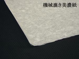 画像1: 機械漉き美濃紙(薄口)20尺