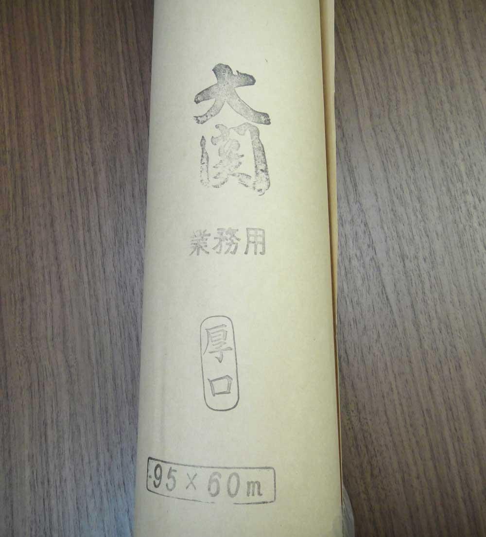 画像1: 業務用 障子紙 60m