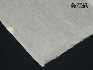 画像1: 手漉き美須紙