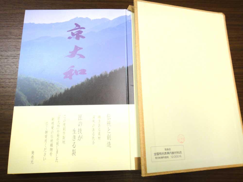 画像1: 京大和見本帖