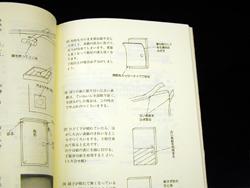 画像: ふすま技術教本