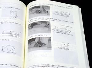 画像: 【新装版】私にもできる表具の作り方