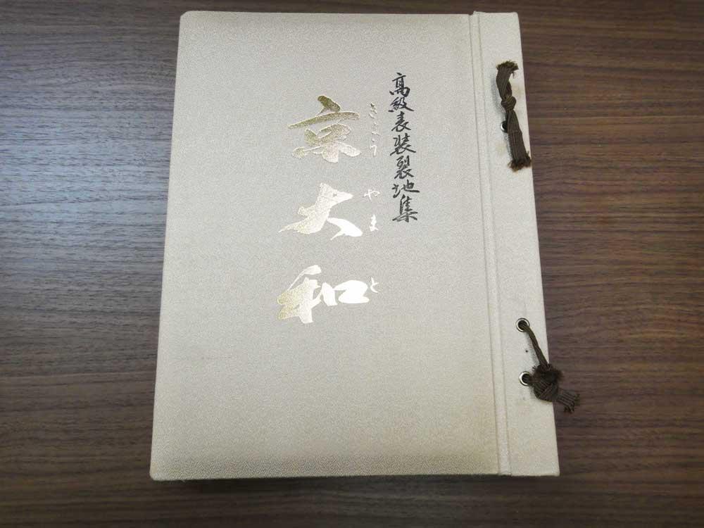 画像3: 京大和見本帖